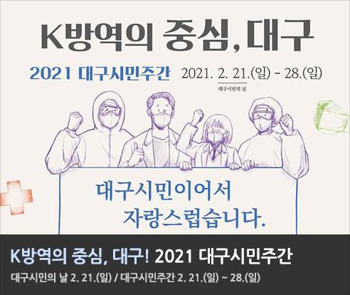 K방역의 중심, 대구! 2021대구시민주간 (2.18~2.28)