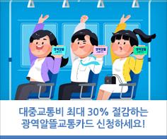 대중교통비 최대 30% 절감하는 광역알뜰교통카드 신청하세요!  만 19세 이상 대구시민 신청 가능, 마일리지·카드사 할인 등 교통비 최대 30%할인