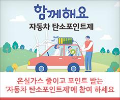 온실가스 줄이고 포인트 받는 '자동차 탄소포인트제'에 참여 하세요  25일(목)부터 참여차량 367대 선착순 모집
